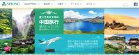ニュース画像:春秋航空、8月末までオリジナルモデルプレーンが当たるキャンペーン