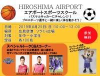 ニュース画像:広島空港、8月25日にエアポートスポーツスクール 参加申込み受付中