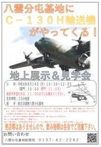ニュース画像:空自八雲分屯基地、8月26日にC-130Hの地上展示と見学会を実施