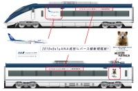 ニュース画像:成田/パース線の新規就航、京成が記念ラッピングのスカイライナーを運行