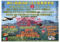 ニュース画像:松本空港、8月24日に空港見学会 希望者を募集