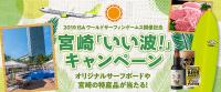 ニュース画像 1枚目:宮崎「いい波!」キャンペーン