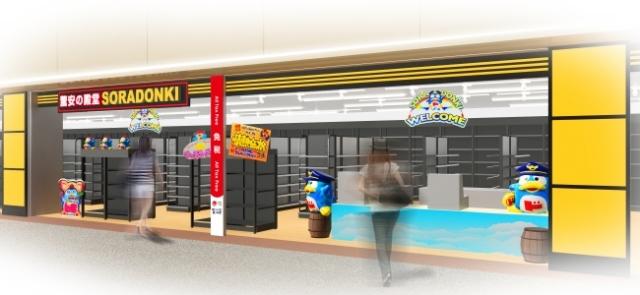 ニュース画像 1枚目:ソラドンキ新千歳空港店