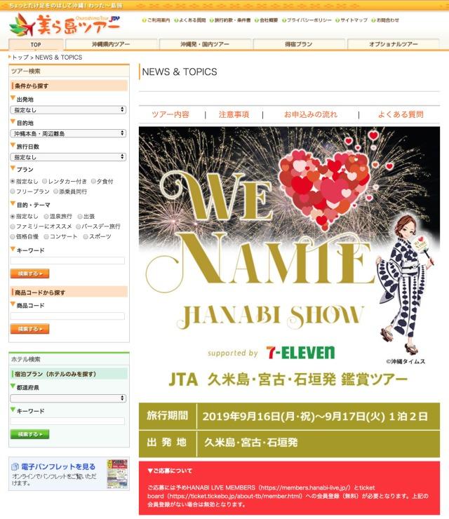 ニュース画像 1枚目:JTA鑑賞ツアー「WE❤NAMIE HANABI SHOW supported byセブン-イレブン」