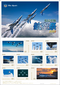 ニュース画像 1枚目:オリジナル フレーム切手セット「松島基地航空祭2019」