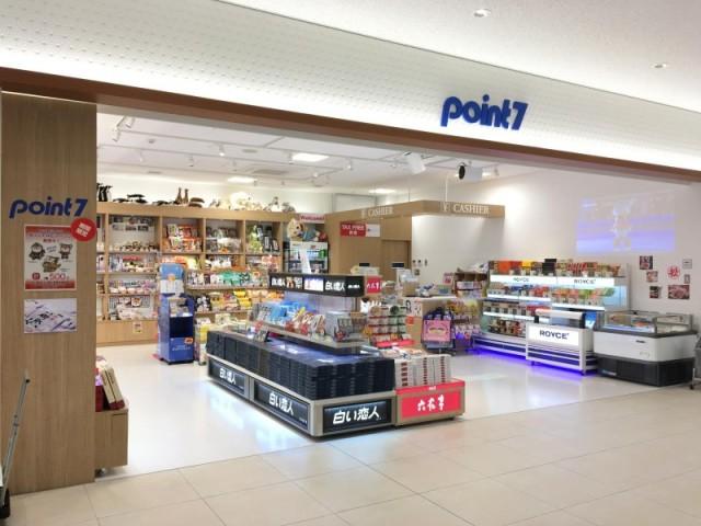 ニュース画像 1枚目:旭川空港売店 ポイント7