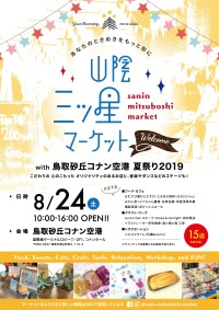 ニュース画像:鳥取空港、8月24日に夏祭り 名探偵コナンとの握手・撮影会も