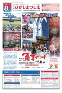 ニュース画像:東松島夏まつり2019、ブルーインパルス展示飛行は13時30分から
