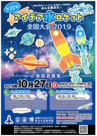 ニュース画像:空宙博「アイデア水ロケット全国大会」、9月18日からエントリー受付