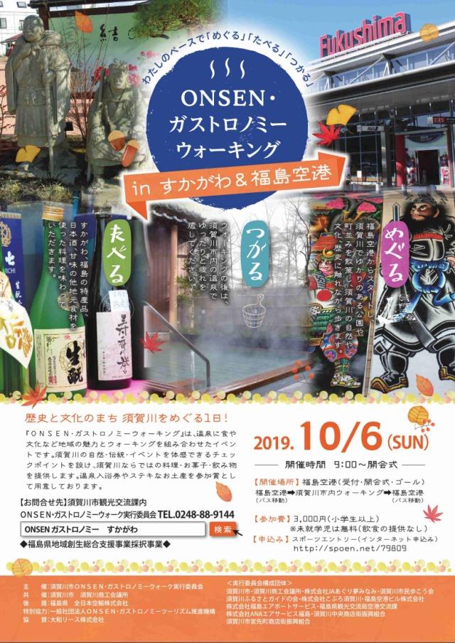 ニュース画像 1枚目:ONSEN・ガストロノミーウォーキング inすかがわ&福島空港