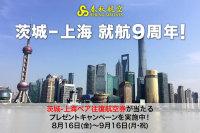 ニュース画像:茨城空港、春秋航空就航9周年記念で往復航空券が当たるキャンペーン