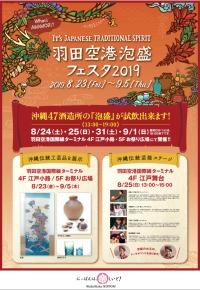 ニュース画像:羽田空港、「泡盛フェスタ2019」を開催 8月23日から9月5日