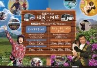 ニュース画像:九州産交バス、ASOエクスプレス利用者にお得なセット券を発売