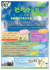 ニュース画像:釧路空港、9月30日に「そらフェスin釧路空港」 事前募集も開始