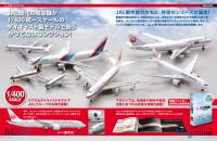 ニュース画像 2枚目:JAL シリーズガイド