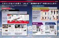 ニュース画像 3枚目:JAL シリーズガイド 一部