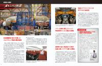 ニュース画像 4枚目:JAL メカニズム解説