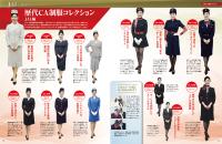 ニュース画像 5枚目:JAL CA制服コレクション
