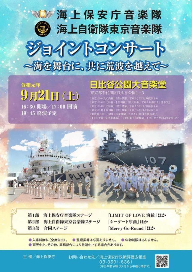 ニュース画像 1枚目:ジョイントコンサート~海を舞台に、共に荒波を超えて~