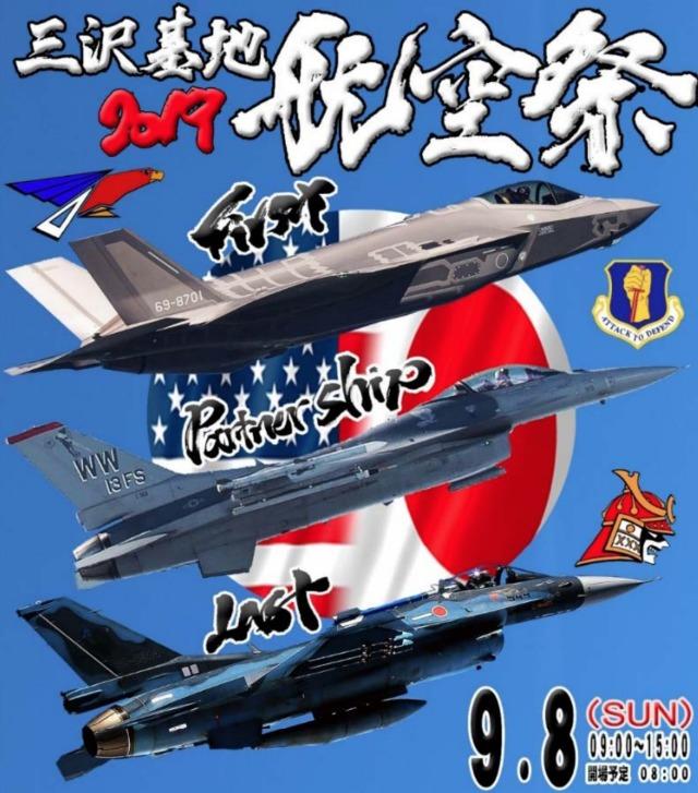 ニュース画像 1枚目:三沢基地航空祭2019
