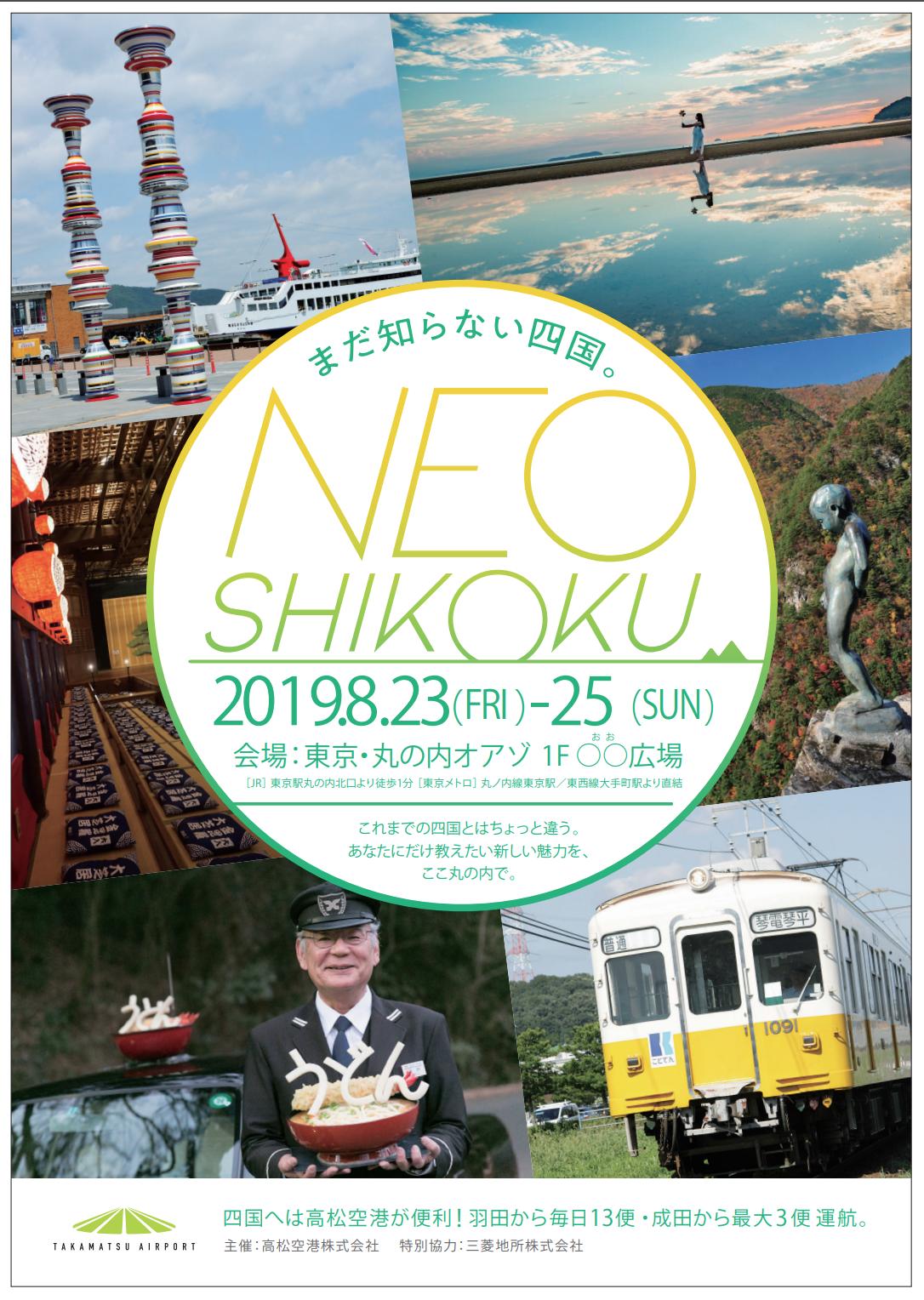 ニュース画像 1枚目:NEO SHIKOKU 2019