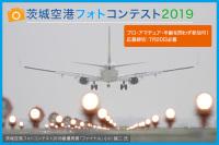 ニュース画像 1枚目:茨城空港フォトコンテスト2019