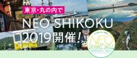 ニュース画像 1枚目:NEO SHIKOKU