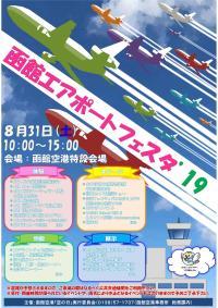 ニュース画像 1枚目:函館エアポートフェスタ'19