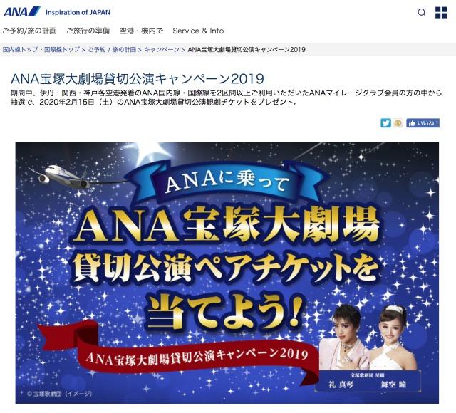 ニュース画像 1枚目:ANA宝塚大劇場貸切公演キャンペーン2019