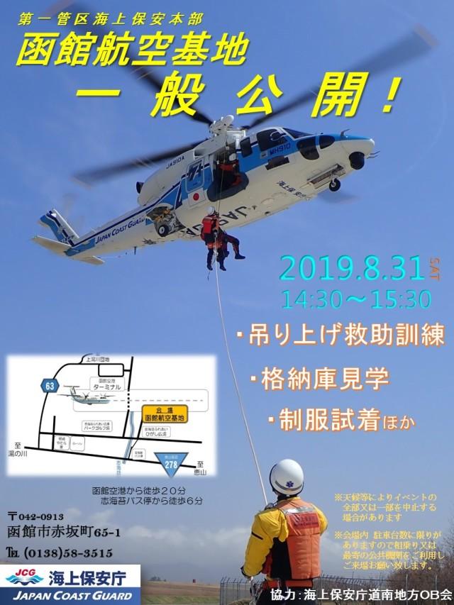 ニュース画像 1枚目:ヘリコプター救助訓練展示