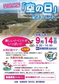ニュース画像:佐渡空港空の日イベント、滑走路ミニツアーは定員拡大 ガラポン抽選会も
