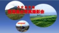 ニュース画像:八丈島空港、9月7日に「空港高台写真撮影会」 参加者を募集