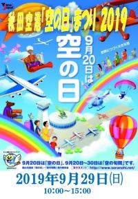 ニュース画像:秋田空港、9月29日に「空の日まつり」 管制塔見学会などを実施