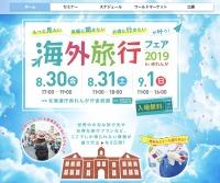 ニュース画像 1枚目:北海道 海外旅行フェア2019
