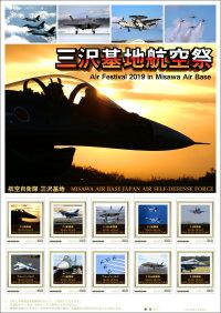 ニュース画像:三沢航空祭記念のオリジナルフレーム切手セット、9月2日から販売