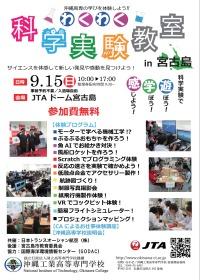 ニュース画像:JTA、沖縄高専と「わくわく科学実験教室 in 宮古島」を開催