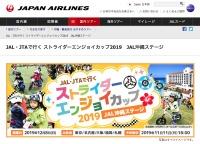 ニュース画像:JALパック、ストライダーエンジョイカップ沖縄への参加ツアーを販売