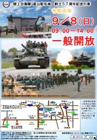 ニュース画像:富山駐屯地、9月8日開催の創立記念行事 観閲式や装備品展示