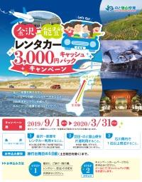 ニュース画像:能登空港、レンタカー利用で3,000円キャッシュバックキャンペーン