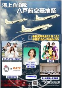 ニュース画像:八戸航空基地、9月21日に「八戸航空基地祭」一般開放は8時30分から