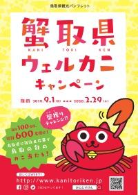 ニュース画像:鳥取県、旬の蟹などがもらえる「蟹取県ウェルカニキャンペーン」9月から