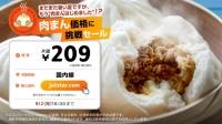 ニュース画像:ジェットスター、国内線を「肉まん価格」で販売 片道209円から