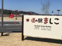 ニュース画像:つくば航空、9月1日に栃木の「道の駅ましこ」で遊覧飛行