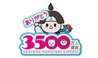 ニュース画像:岡山空港、9月14日から利用者3,500万人達成記念イベントを展開