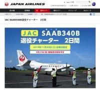 ニュース画像:JAC、11月30日出発限定「サーブ340B退役チャーターツアー」