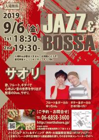 ニュース画像:伊丹空港内レストラン、9月6日に「JAZZ & BOSSA」開催
