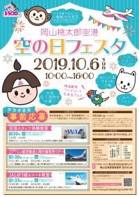 ニュース画像:岡山空港、10月6日に「空の日フェスタ」 飛行機見学ツアーなど