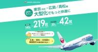 ニュース画像:JAL、羽田/高松線の大型化記念で100万e JALポイント山分け
