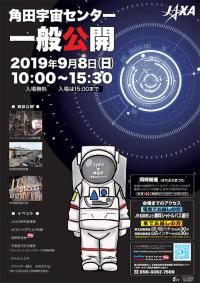 ニュース画像:JAXA角田宇宙センター、9月8日に一般公開 グライダー展示など