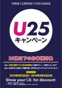 ニュース画像:関空の外貨両替カウンター、9月30日まで「U25キャンペーン」